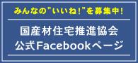 国産材住宅推進協会公式Facebookページ