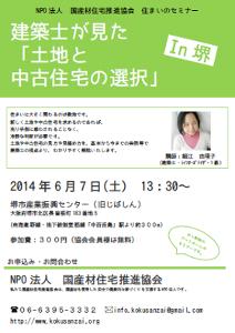 国産材住宅推進協会セミナー6月7日(土)建築士が見た「土地と中古住宅の選択」in堺