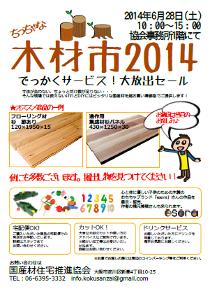 国産材協会セミナー2014年6月28日(土)「ちっちゃな木材市」in協会
