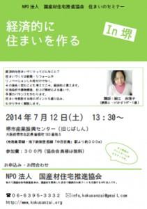 国産材協会セミナー2014年7月12日(土)「経済的に住まいをつくる!」in堺