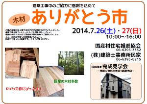 7/26(土)27(日)特別イベント「木材ありがとう市」