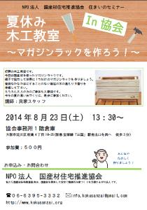 8/23(土)「夏休み木工教室~マガジンラックを作ろう!~」in協会