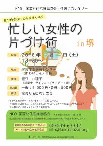 5/2(土)「忙しい女性の片づけ術」in堺