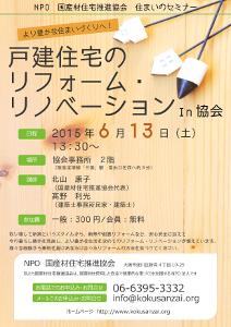 6/13(土)「戸建住宅のリフォーム・リノベーション」in協会