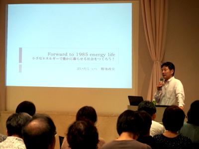 7/19(土)特別講演・ドーンセンター 「Forward to 1985 ~半分のエネルギーでかしこく楽しく暮らす知恵~」