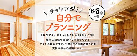 6/8(土)「チャレンジ!自分でプランニング」in堺