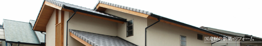 国産材の新築・リフォーム