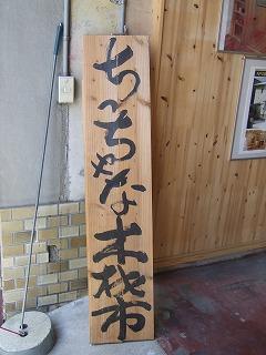 S-20110305mokuzaiiti 005