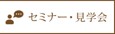 セミナー・見学会