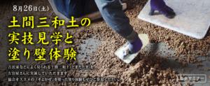 8/26(土)「土間三和土の実技見学と塗り壁体験」in協会
