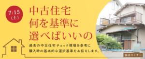 7/15(土)「中古住宅・何を基準に選べばいいの」in協会