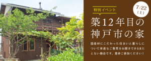 7/22(土)OB宅訪問「築12年目の神戸市の家」