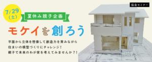 7/29(土)夏休み親子企画「モケイを創ろう」in協会