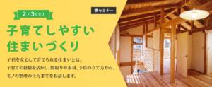 2/3(土)「子育てしやすい住まいづくり」in堺