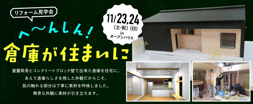 11/23(土・祝)24(日)リフォーム見学会「へ~んしん!倉庫が住まいに」