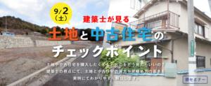 9/2(土)「建築士が見る土地と中古住宅のチェックポイント」in堺
