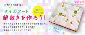 8/11(金・祝)「タイルアート 鍋敷きを作ろう!」in堺