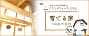 10/14(土)OB宅リフォーム見学会 「育てる家・8年目の実践」