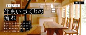 1/13(土)「住まいづくりの流れ」in堺