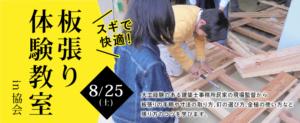 8/25(土)「スギで快適!板張り教室」in協会