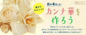 8/4(土)「カンナ華をつくろう!」in堺
