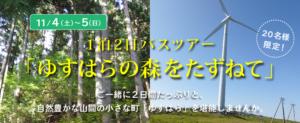 11/4(土)5(日)1泊2日バスツアー「ゆすはらの森をたずねて」