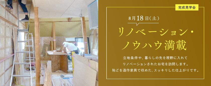 8/18(土)完成見学会「リノベーション・ノウハウ満載」
