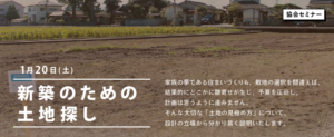 1/20(土)「新築のための土地探し」in協会