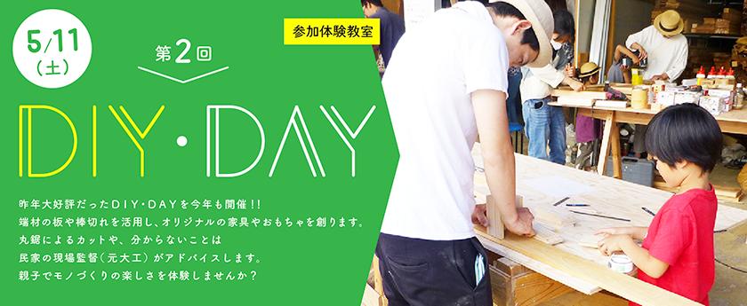 5/11(土)「第2回DIY・DAY」