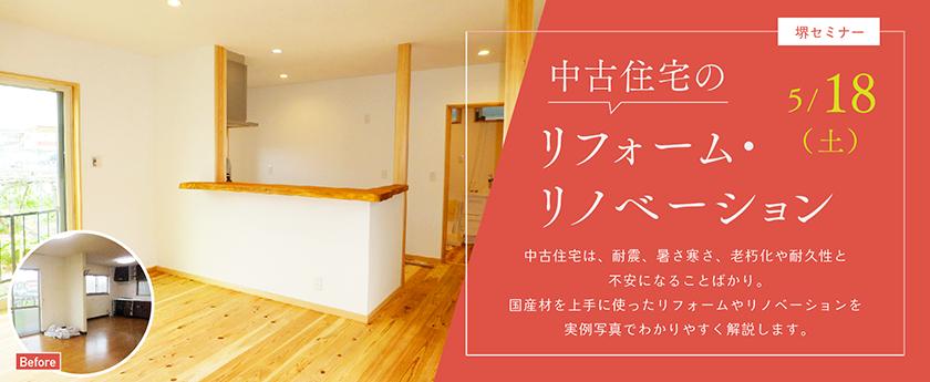 5/18(土)「中古住宅のリフォーム・リノベーション」in堺