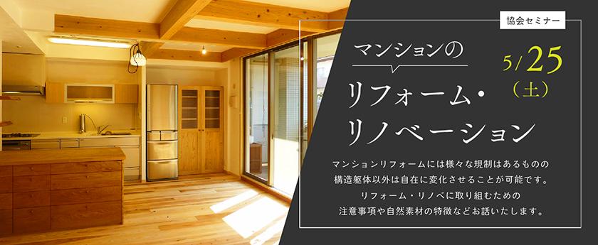 5/25(土)「マンションのリフォーム・リノベーション」in協会