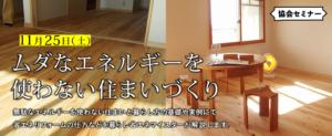 11/25(土)「ムダなエネルギーを使わない住まいづくり」in協会