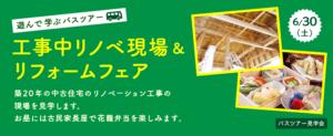 6/30(土) 工事中リノベ現場&リフォームフェア