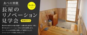 9/9(土)あべの界隈「長屋のリノベーション見学会」