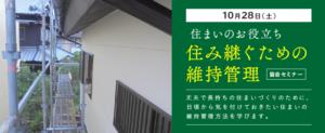 10/28(土)住いのお役立ち「住み継ぐための維持管理」in協会