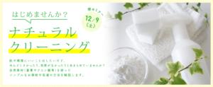 12/9(土)「はじめませんか、ナチュラルクリーニング」in堺