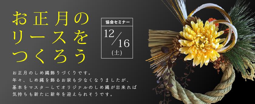 12/16(土)「お正月のリースをつくろう」in協会