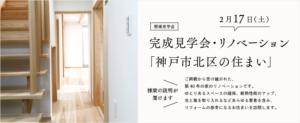 2/17(土)完成見学会・リノベーション「神戸市北区の住まい」