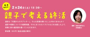 2/24(土)「親子で考える終活」in協会