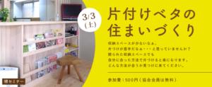 3/3(土)「片付けベタの住まいづくり」in堺