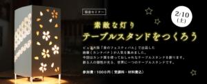2/10(土)素敵な灯り「テーブルスタンドをつくろう」in協会