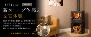 3/31(土)完成見学会in富田林「薪ストーブ体感と左官体験」