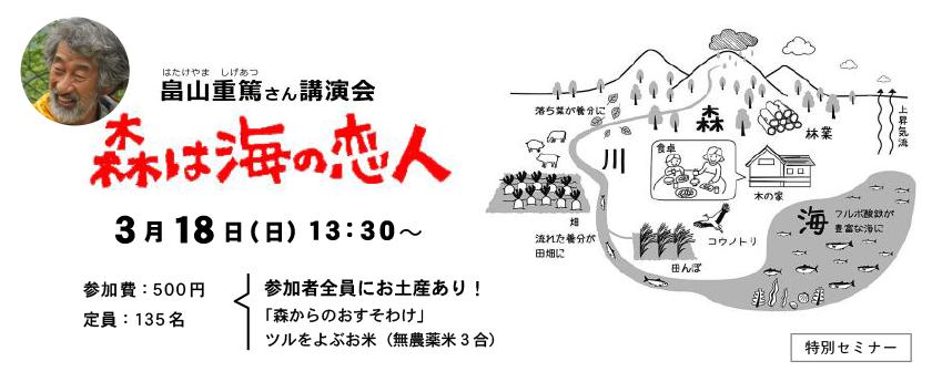 3/18(日)畠山重篤さん講演会「森は海の恋人」in神戸