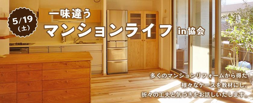 5/19(土)「一味違うマンションライフ」in協会