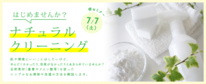 7/7(土)「はじめませんか?ナチュラルクリーニング」in堺