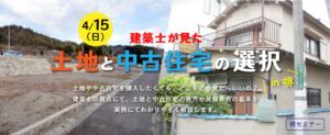 4/15(日)建築士が見た土地と中古住宅の選択 in堺