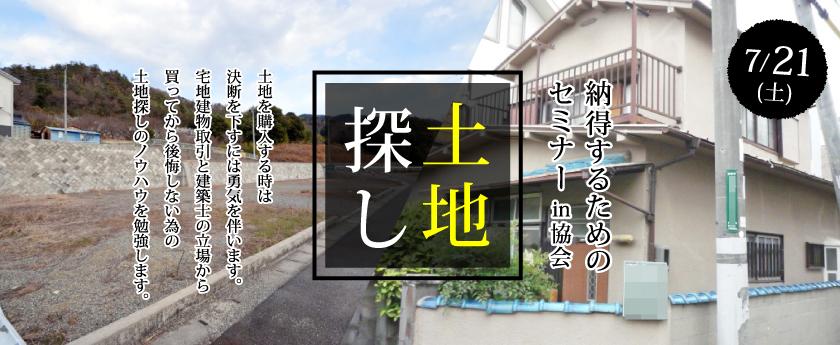 7/21(土)納得するためのセミナー「土地探し」in協会