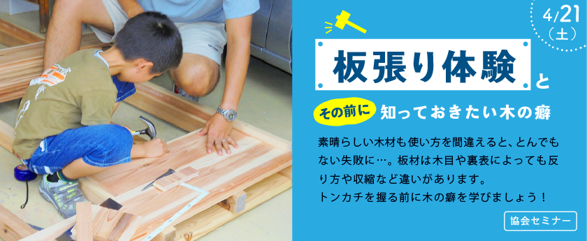 4/21(土)「板張り体験とその前に知っておきたい木の癖」in協会