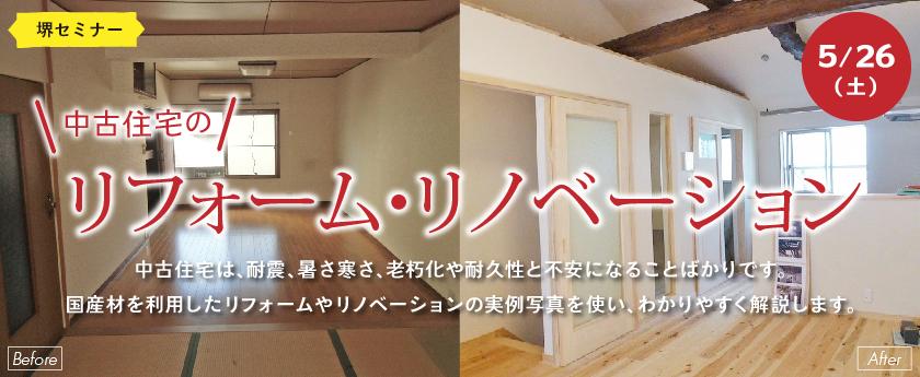 5/26(土)「中古住宅のリフォームとリノベーション」in堺