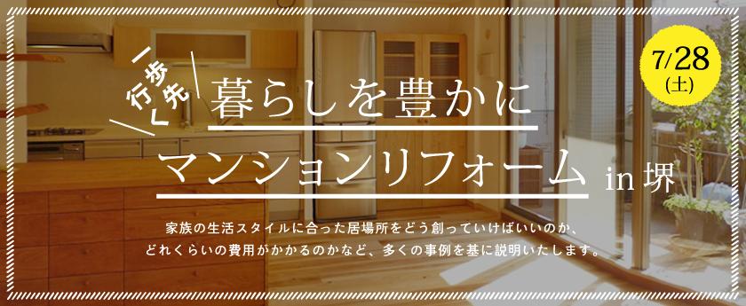 7/28(土)一歩先行く「暮らしを豊かにマンションリフォーム」in堺